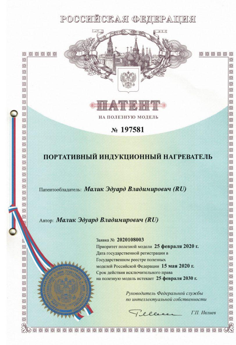 micr 2000 patent